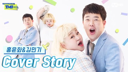 [TMI NEWS] 커버 스토리 <홍윤화&김민기>