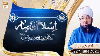 Islam Ki Bahar - Bayan By Peer Muhammad Saqib Raza Mustafai - 22nd June 2021 - ARY Qtv