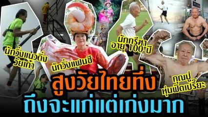 ไทยทึ่งสเปเชียล รวมสูงวัยไทยทึ่ง ถึงจะแก่แต่เก่งมาก
