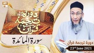 Daura e Tarjuma e Quran - Shuja Uddin Sheikh - 23rd June 2021 - ARY Qtv