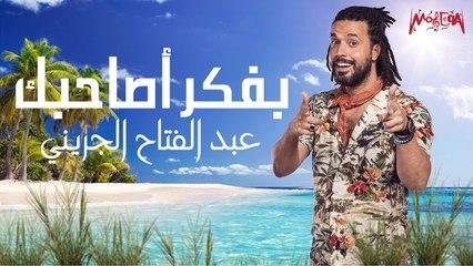Abd El Fattah Grini - Bfakr Asahbek - عبد الفتاح الجريني - بفكر أصاحبك