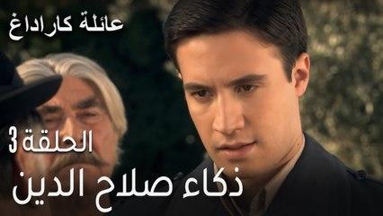 عائلة كاراداغ الحلقة 3 - ذكاء صلاح الدين