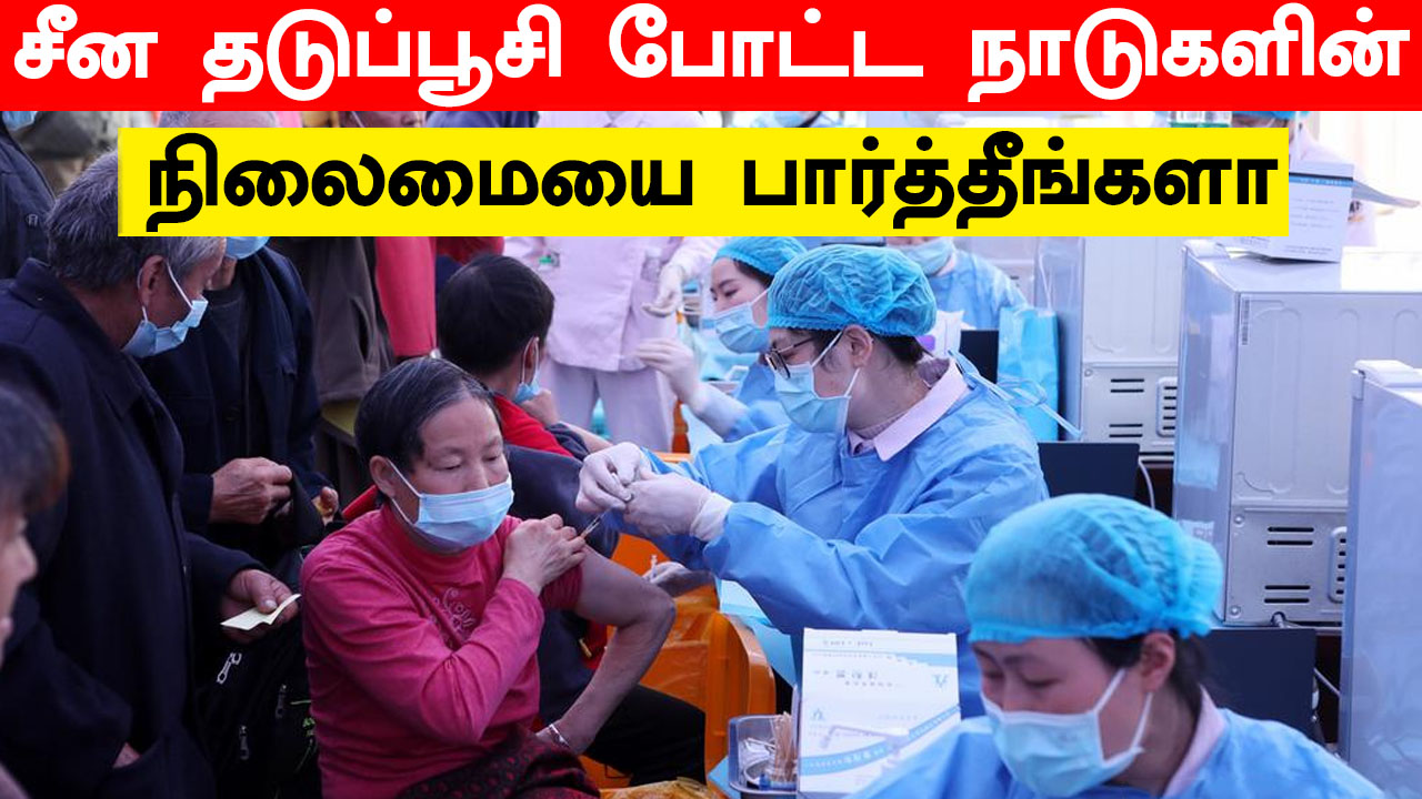 China -வின் Vaccine போட்ட பின்பும் அதிகரித்த Coronavirus.. கலங்கும் நாடுகள்