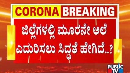 Vijayapura District Hospital All Set To Face Third Wave Of Covid 19