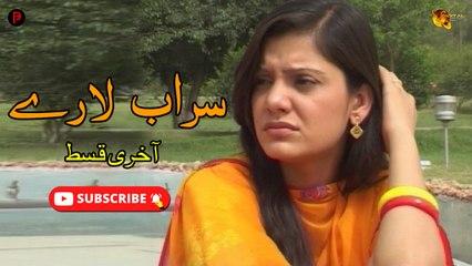 Sarab Laray   Last Episode   Pashto Drama Serial   Spice Media - Lifestyle