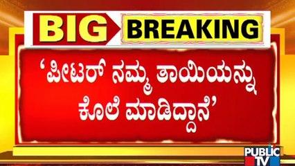 ನಮ್ಮ ತಾಯಿಯ ಕತ್ತಿನ ಭಾಗಕ್ಕೆ ಪೀಟರ್ ಹೊಡೆದಿದ್ದಾರೆ: Rekha Kadiresh Son Rahul