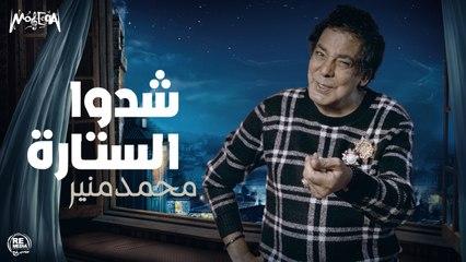 Mohamed Mounir - Shedo El Stara - محمد منير - شدو الستارة
