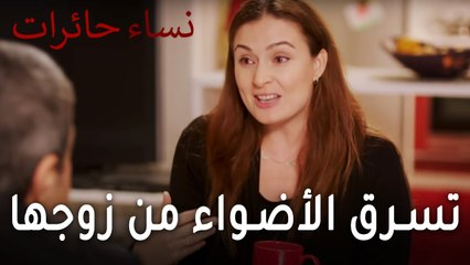 نساء حائرات الحلقة 7 - رفيف تسرق الأضواء من زوجها