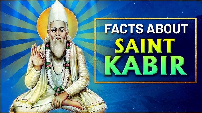 कबीर साहेब कौन थें ? | Facts About Sant Kabir | कबीर का जीवन-परिचय | Devotional Story | कबीरदास