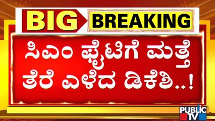 DK Shivakumar Says The Opinion Of Elected MLAs Will Be The Final For Choosing CM