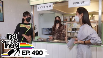 เทยเที่ยวไทย ตอน 490   อาคันตุกะเทย