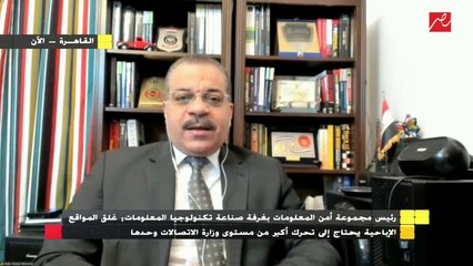 عادل عبد المنعم خبير أمن المعلومات : قاعدة عامة لا تضغط على أى روابط غير معروفة
