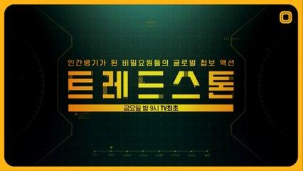 OCN | ′트레드스톤′ (금) 밤 9시! 비밀요원들의 글로벌 첩보 액션