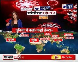 Corona delta plus variant _ पंजाब में मिला कोरोना का डेल्टा प्लस वेरिएंट _ India News