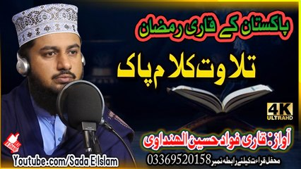 Pashto new Hd Telawat - Telawat kalam pak by Qari fawad husain alhindawi