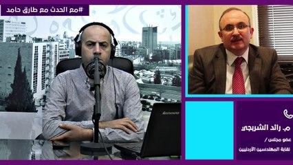نسبة المهندسين في الأردن الأعلى عالميا وسط بطالة في سوق العمل... الأسباب والحلول. - مع عضو مجلس نقابة المهندسين الأردنيين - المهندس رائد الشربجي. مع الحدث 27-6-2021