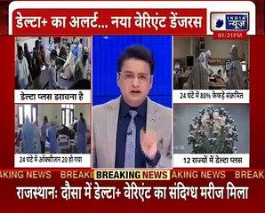 Delta Plus Variant Update_ 1 दिन में मरीज का 80% फेफड़ा संक्रमित, Rajasthan, Maharashtra में आफत !