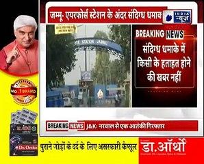 Jammu Airforce Station पर 5 मिनट में दो बड़े धमाके, पूरा इलाका सील,विस्फोटक के लिए ड्रोन का इस्तेमाल