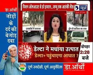 Jammu Attack पर बोले विशेषज्ञ- दुश्मन ने ललकारा है, Surgical Strike और बालाकोट जैसा जवाब देना होगा