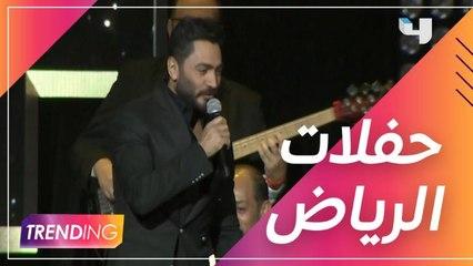 تامر يشعل حماس الجمهور السعودي وحماقي يغني خليجي