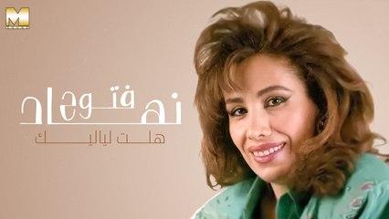 Nehad Fattouh - Hallet Layaleek   نهاد فتوح - هلت لياليك