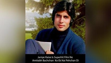 Janiye Kaise Is Superhit Film Ne Amitabh Bachchan  Ko Ek Nai Pehchan Di