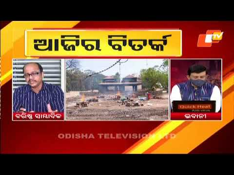 News@9 Discussion 19 May 2021 : Covid Data And Fact