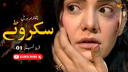 Skarwatay   Episode 01   Pashto New Drama Serial   Spice Media - Lifestyle