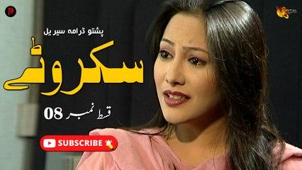 Skarwatay   Episode 08   Pashto New Drama Serial   Spice Media - Lifestyle