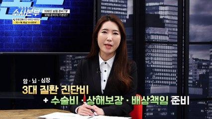 특약 삭제 후 감액완납 활용[가정경제전담 수사본부] 36회
