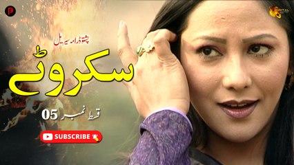 Skarwatay   Episode 05   Pashto New Drama Serial   Spice Media - Lifestyle