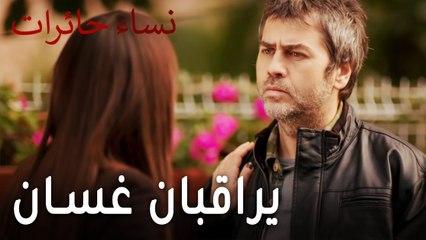 نساء حائرات الحلقة 7 - أمل وياسمين يراقبان غسان
