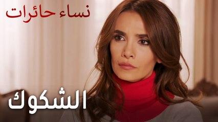 نساء حائرات الحلقة 7 - الشكوك