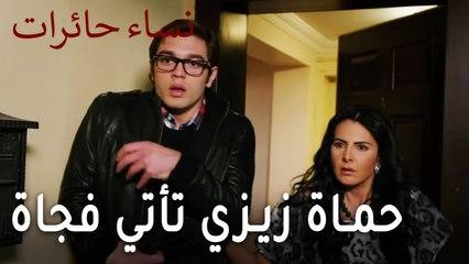 نساء حائرات الحلقة 8 - حماة زيزي تأتي فجاة