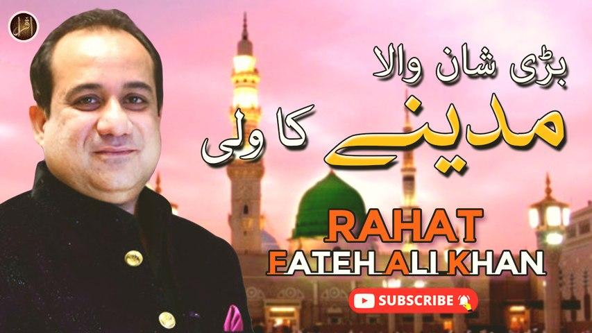 Bari Shaan Wala Madinay Ka Wali | Rahat Fateh Ali Khan | Naat |Iqra In The Name Of Allah