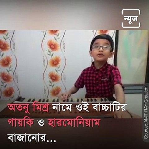 Kid Sings Famous Bengali Song Ke Tumi Tandraharani, Video Goes Viral