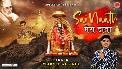 साई नाथ मेरे दाता - साई जी का सुपरहिट भजन - Top Sai Bhajan 2021 - Moksh Gulati @Ambey Bhakti