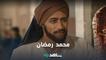 محمد رمضان | نجوم شاهد | شاهدVIP