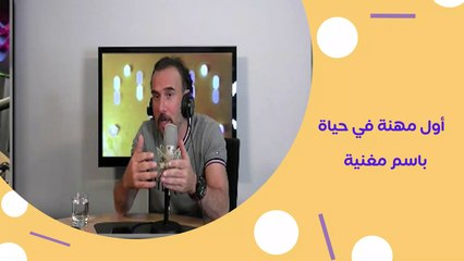 باسم مغنية يسترجع أيام الطفولة وأول مهنة في حياته #PanoramaFM
