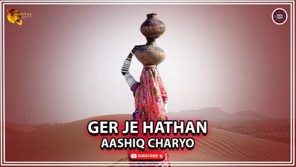 Ger Je Hathan   Aashiq Chandyo   Super Hit Sindhi Song   Sindhi Gaana