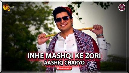 Inhe Mashqi Ke Zori   Aashiq Charyo   Super Hit Sindhi Song   Sindhi Gaana