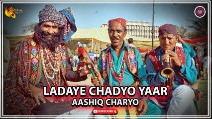 Ladaye Chadyo Yaar   Aashiq Charyo   Super Hit Sindhi Song   Sindhi Gaana