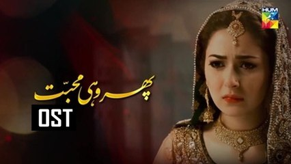 Phir Wohi Mohabbat   OST   Waqar Ali   Gaane Shaane