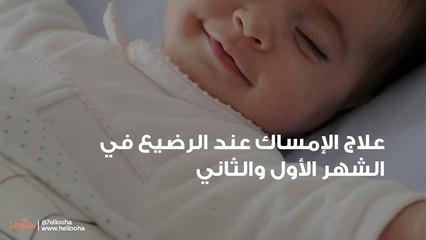 علاج الإمساك عند الرضيع في الشهر الأول والثاني