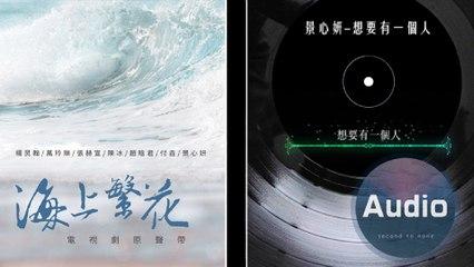 景心妍-想要有一個人(官方歌詞版)-電視《海上繁花》插曲