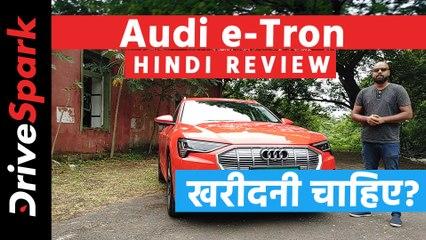Audi e-Tron Review: ऑडी ई-ट्रॉन रिव्यू: जानिए फीचर्स, रेंज और परफॉर्मेंस के बारे में