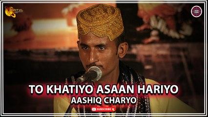 To Khatiyo Asaan Hariyo   Aashiq Charyo   Super Hit Sindhi Song   Sindhi Gaana
