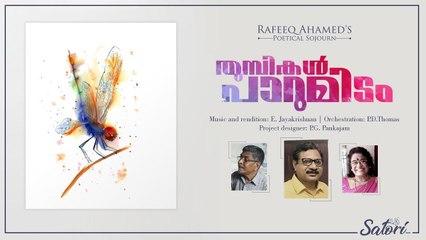 Thumbikal Parumidam - തുമ്പികൾ പാറുമിടം  _ Poem by Rafeeq Ahamed  _ E Jayakrishnan
