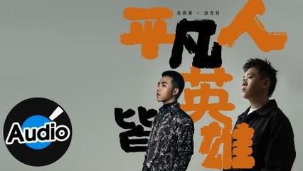 朱興東 Don Chu & 派克特【平凡人皆英雄】Official Lyric Video