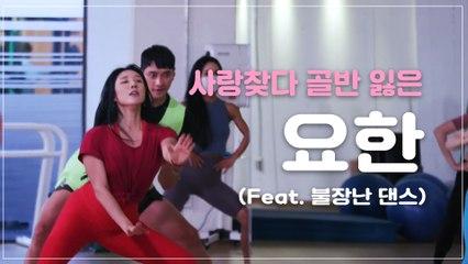 사랑 찾다 골반 잃은 요한. (feat. 불장난 댄스) [리더의 연애] 1화